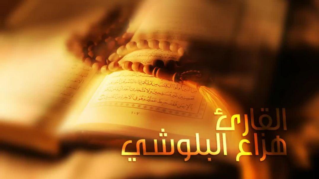 Surah Al-Hijr Hazza Al Balushi - سورة الحجر بصوت القارئ هزاع البلوشي