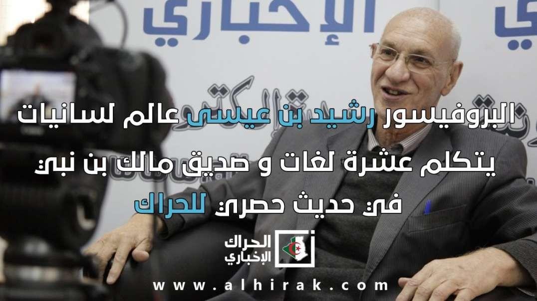 البروفيسور رشيد بن عيسى عالم لسانيات يكشف الهوية الجزائرية في حديث حصري للحراك