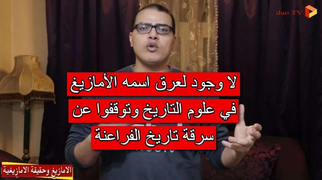 دكتور مصري يؤكد لا وجود للقومية الامازيغية في علوم التاريخ  ولا تسرقوا تاريخ مصر