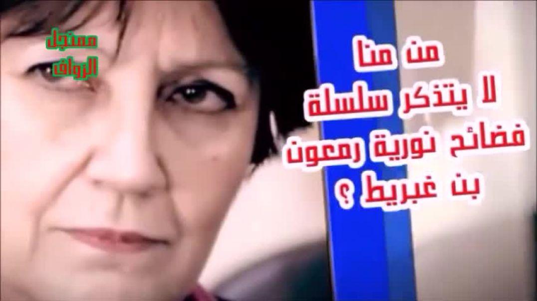 بن غبريط عميلة العصابة  وفرنسا لمسخ مستقبل الجزائر  مخطط تقسيم الجزائر واشعال الحرب الاهلية