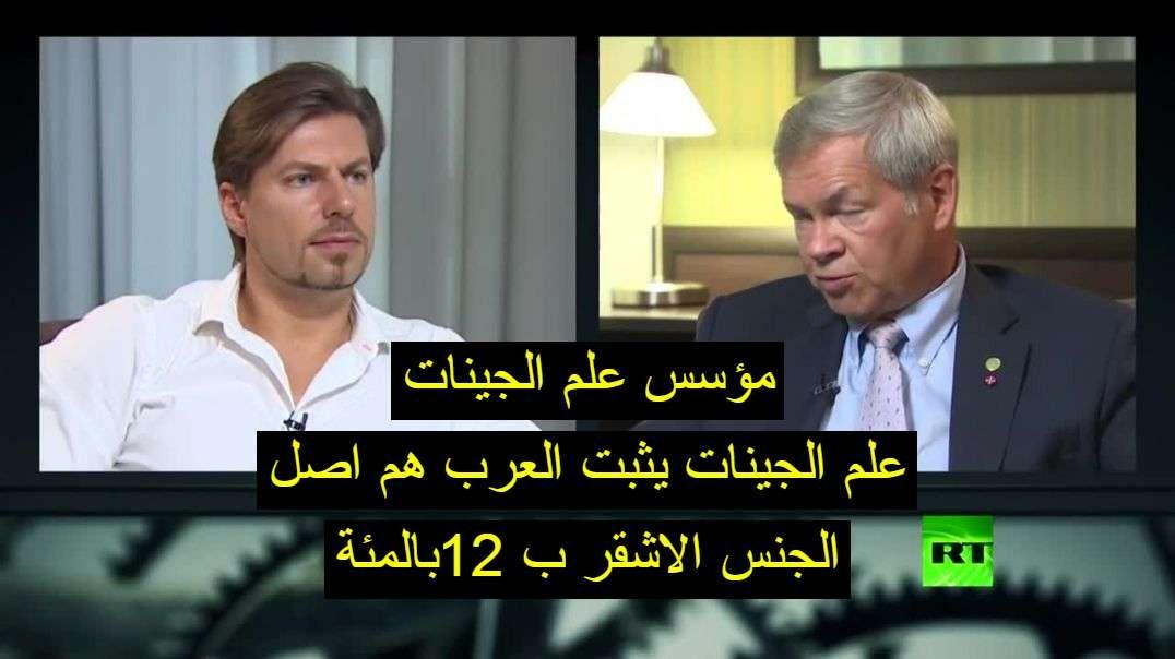علم  الجينات يثبت ان العرب يعيشون في المغرب العربي والمشرق العربي وهم اصل الجنس الاشقر