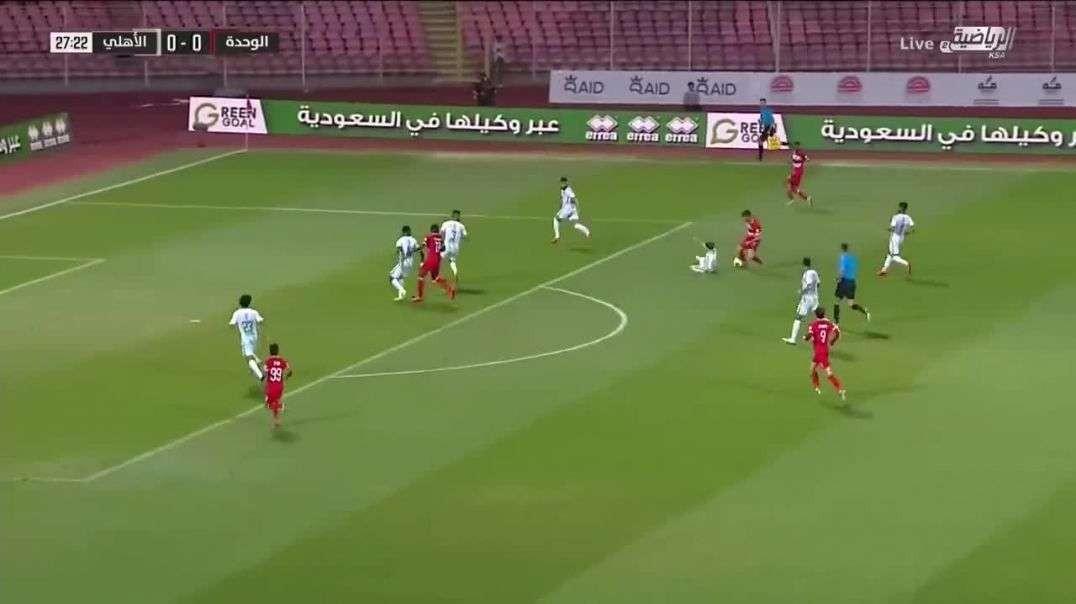 ملخص أهداف مباراة الوحدة 2 - 0 الأهلي  الجولة 18  دوري الأمير محمد بن سلمان للمحترفين 2019-2020