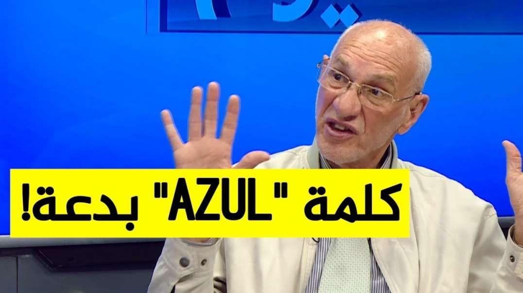 البروفيسور رشيد بن عيسى  كلمة  AZUL  من شر البدع  واستبدلوا  السلام عليكم  بها