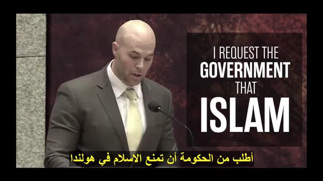 عضو في البرلمان الهولندي طلب من حكومته بمنع الإسلام داخل هولندا ولكن المفاجأة