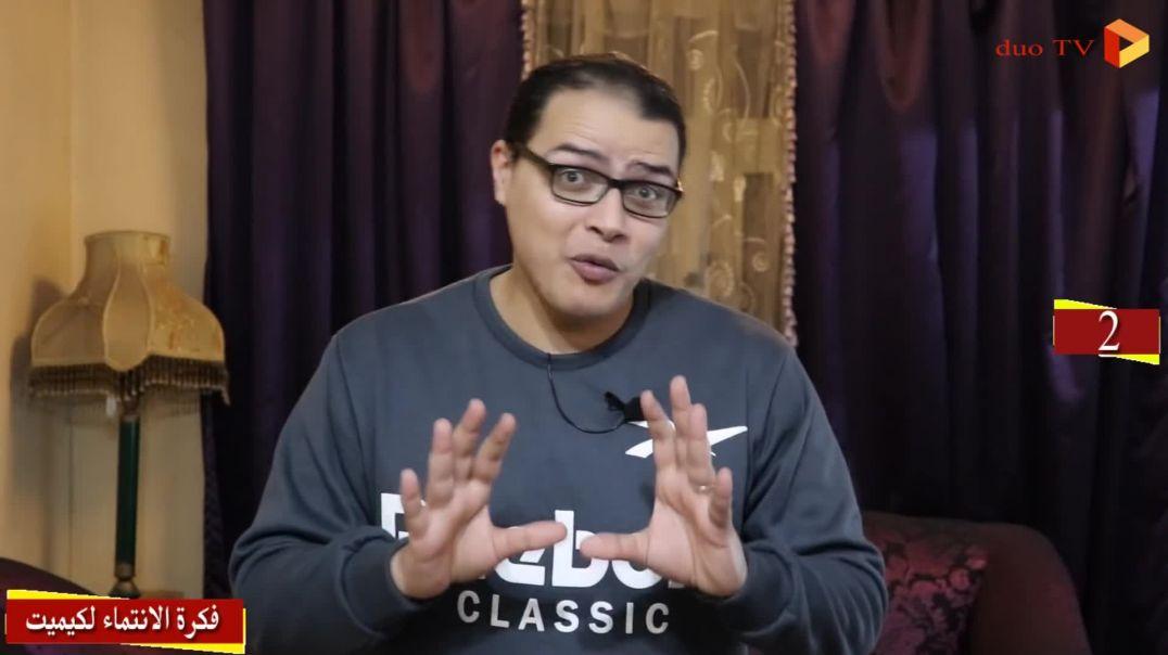 الدكتور محمود سالم يفضح اكذوبة عرق الامازيغ وعرق الكيميت المصري