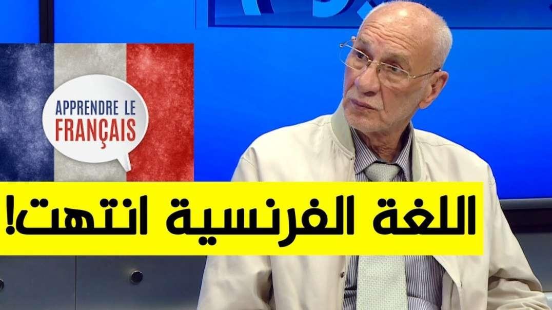 البروفيسور رشيد بن عيسى اللغة الفرنسية انتهت في العالم واللغة الإنجليزية هي لغة العلم