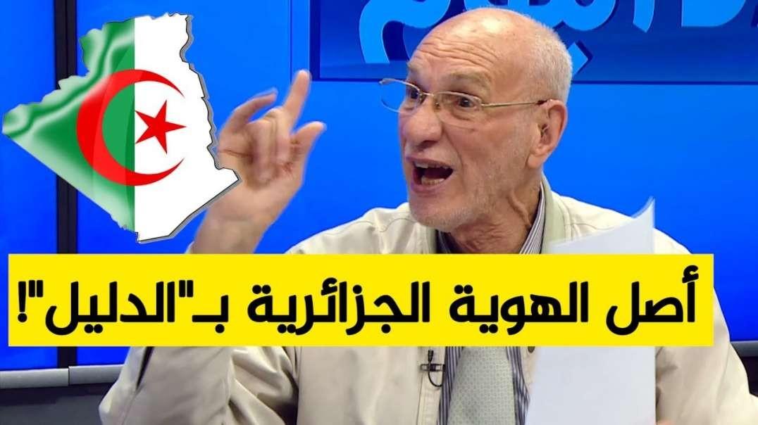 بالدليل... البروفيسور رشيد بن عيسى يكشف عدة حقائق حول أصل الهوية الجزائرية