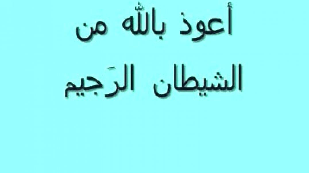 وحي من الله العَلي  العَظيم الجزء التاسع عشر 2