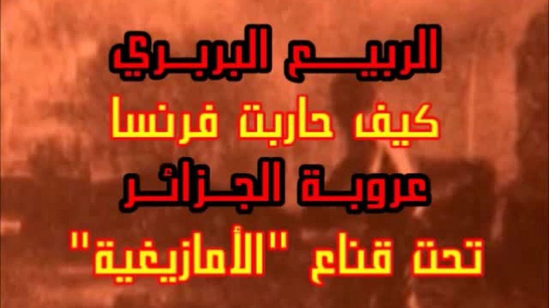محاربة فرنسا للاسلام واللغة العربية في الجزائر باستعمال ابنائها اصحاب الخرافة الامازيغية