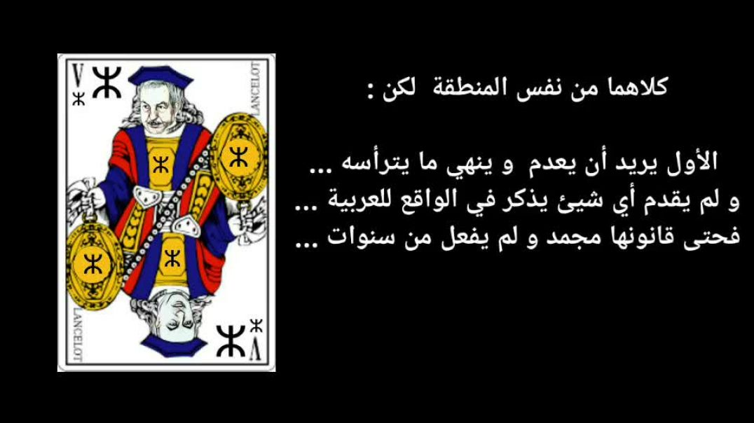 صالح بلعيد المجلس الأعلى للغة العربية يعطل العربية
