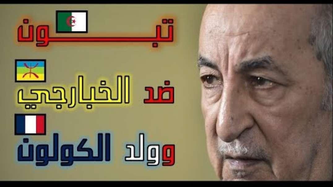 من هو الخبارجي الذي قصفه الرئيس عبدالمجيد تبون