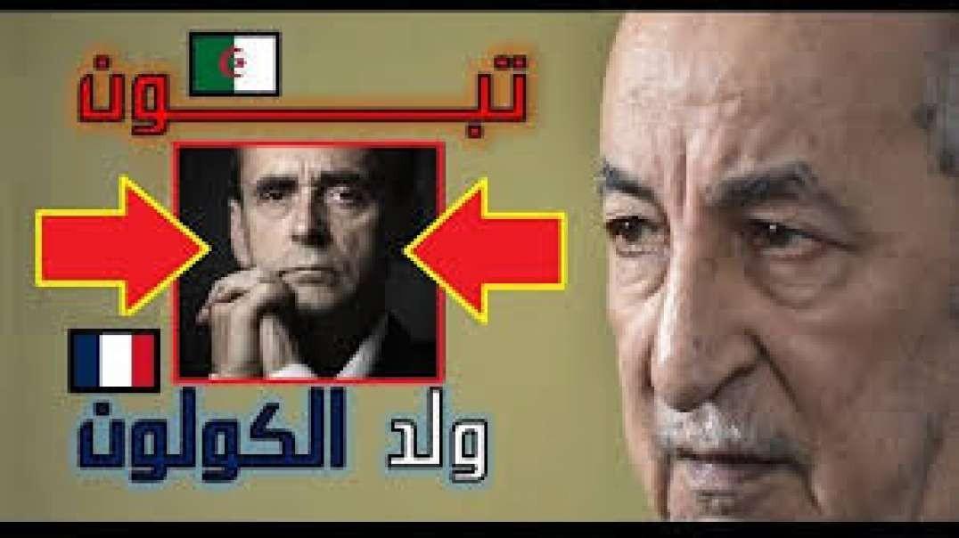 تعرف على ابن الكولون الذي يكره العرب وقصفه الرئيس عبدالمجيد تبون