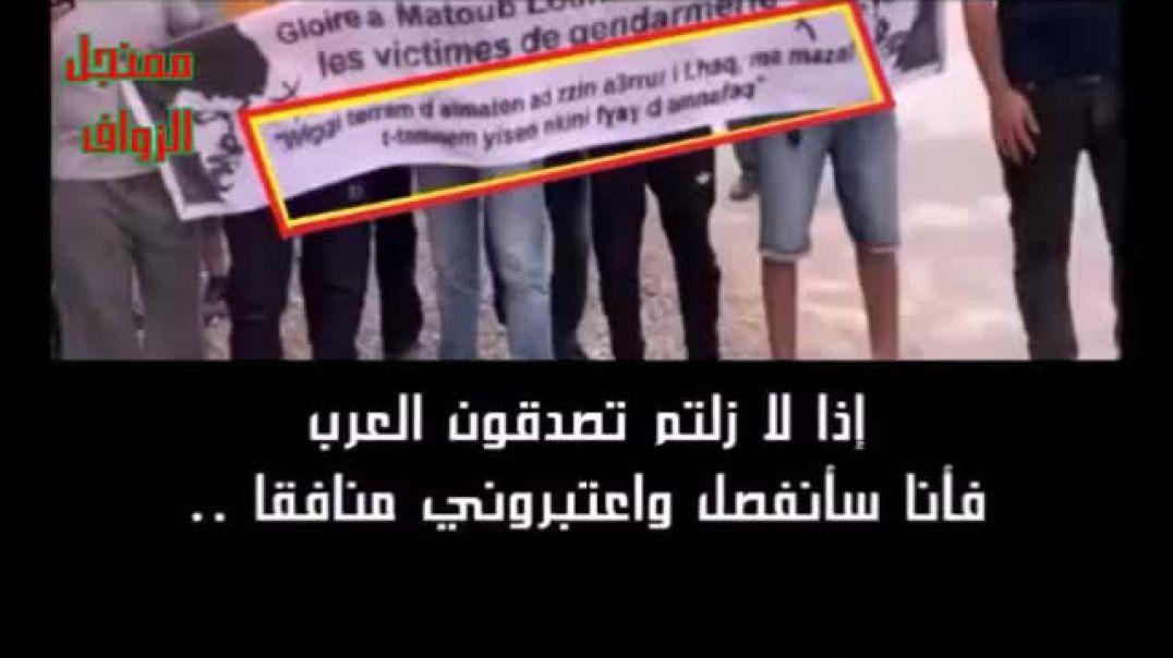 معطوب الوناس  في أغنية عنصرية له ضد العرب ينشر التفرقة والكره