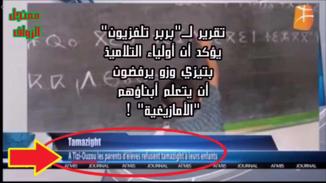 في تيزي وزو أولياء التلاميذ يرفضون تعليم  ما يسمى الأمازيغية  لأبنائهم