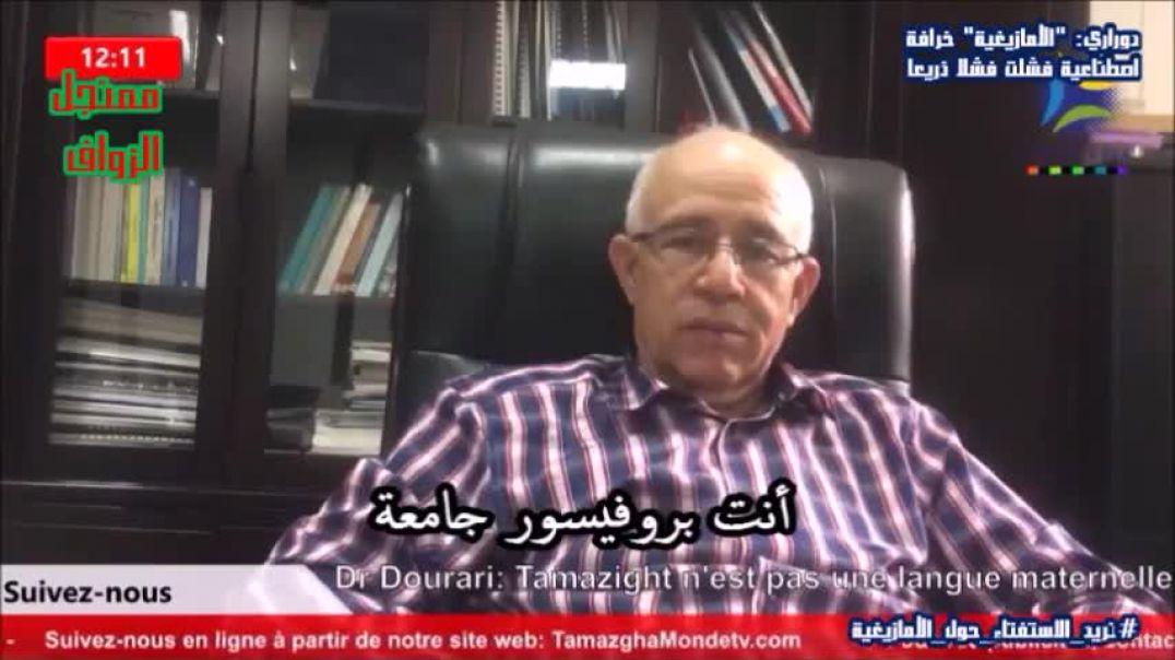 الدكتور عبد الرزاق دوراري يعترف أن  الأمازيغية  لغة اصطناعية خرافية فشلت فشلا ذريعا