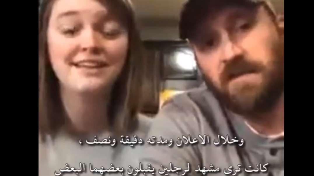 زوجين اكتشفوا انه هناك اعلانات جنسية تظهر فقط لابنتهم اثناء لعبها على التابلت الى ان اكتشفوا السبب