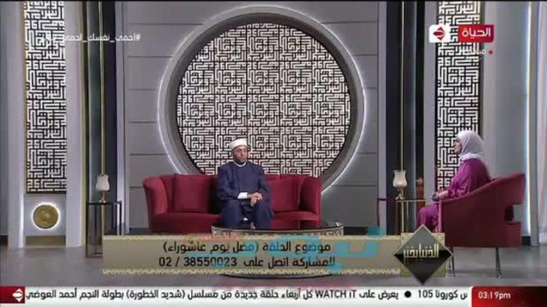 عاشوراء الدكتور رمضان عبدالرازق
