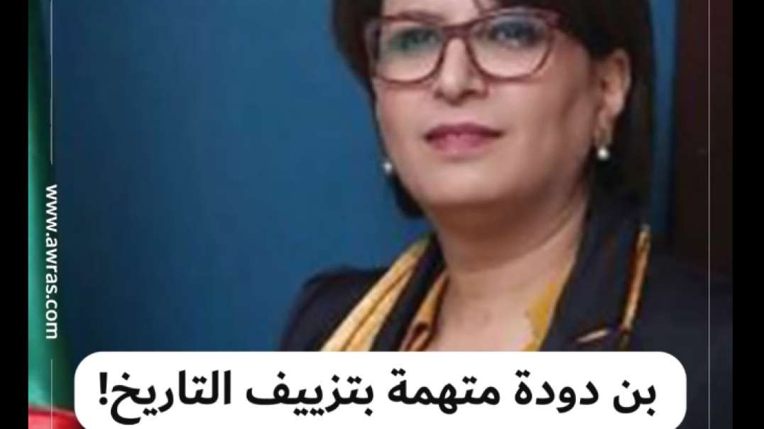 وزيرة الثقافة الجزائرية مليكة بن دودة تزيف التاريخ من خلال تثبيتها لآثار فينيقية على أنها رومانية