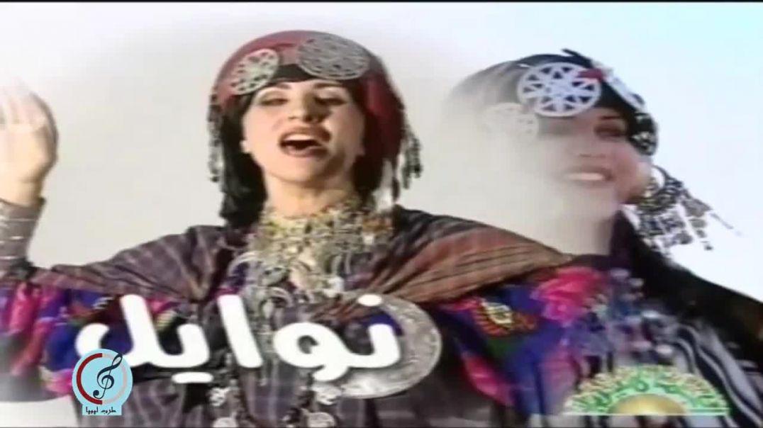 عبروق النوايل الفنانة التونسية نبيهة كراولي أغنية ولا اروع