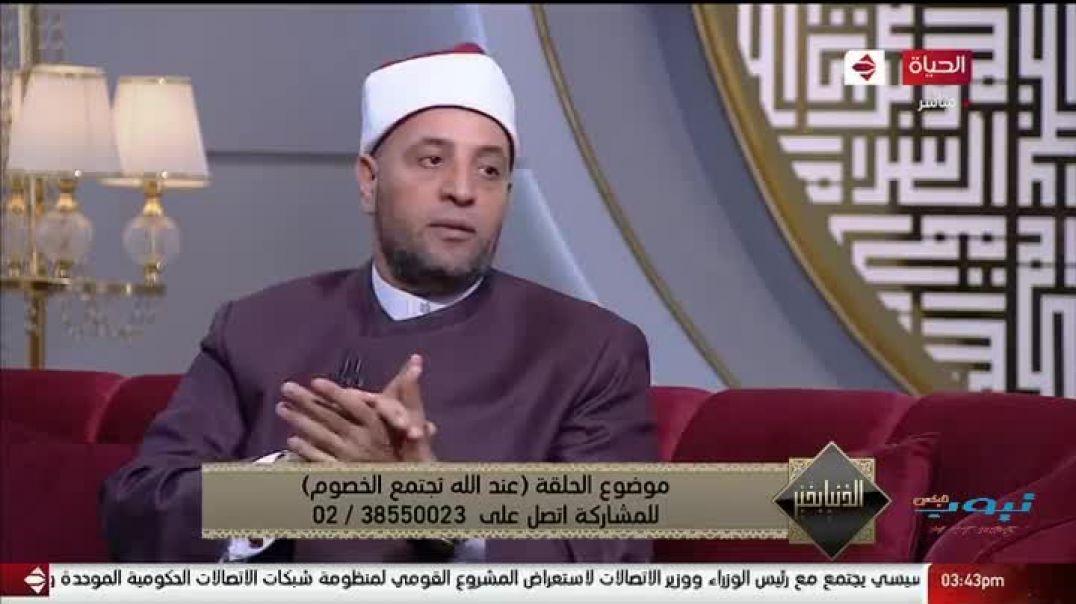 عند الله تجتمع الخصوم د. رمضان عبدالرازق 9.9.2020