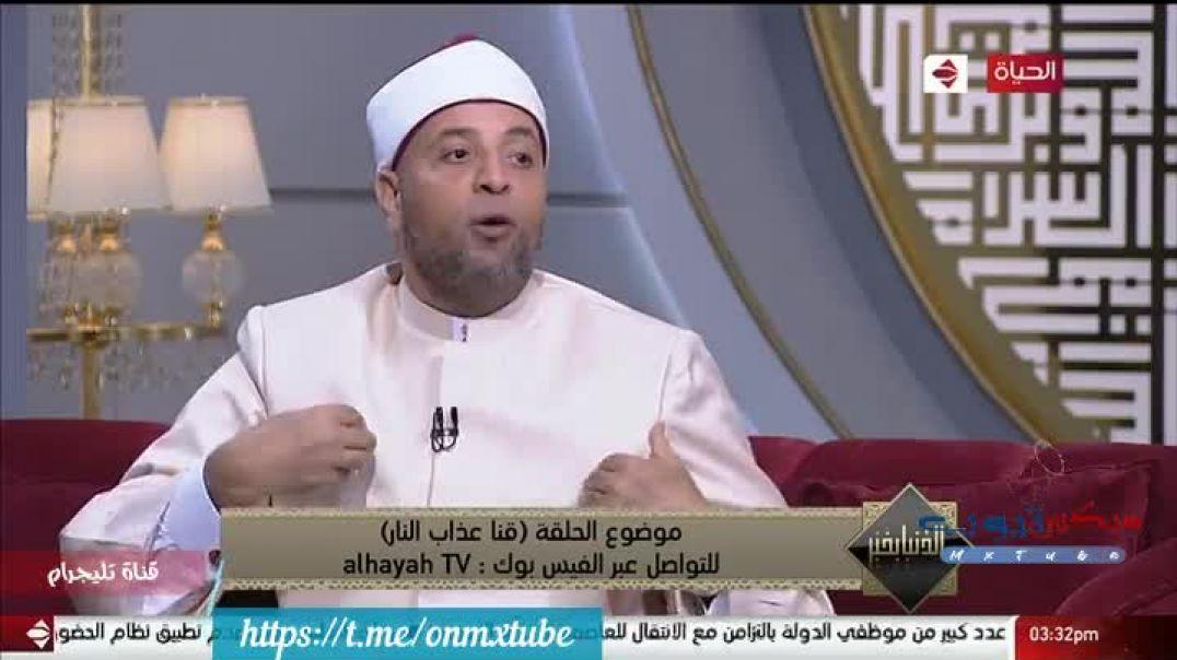 قنا عذاب النار د. رمضان عبد الرازق 11.9.2020