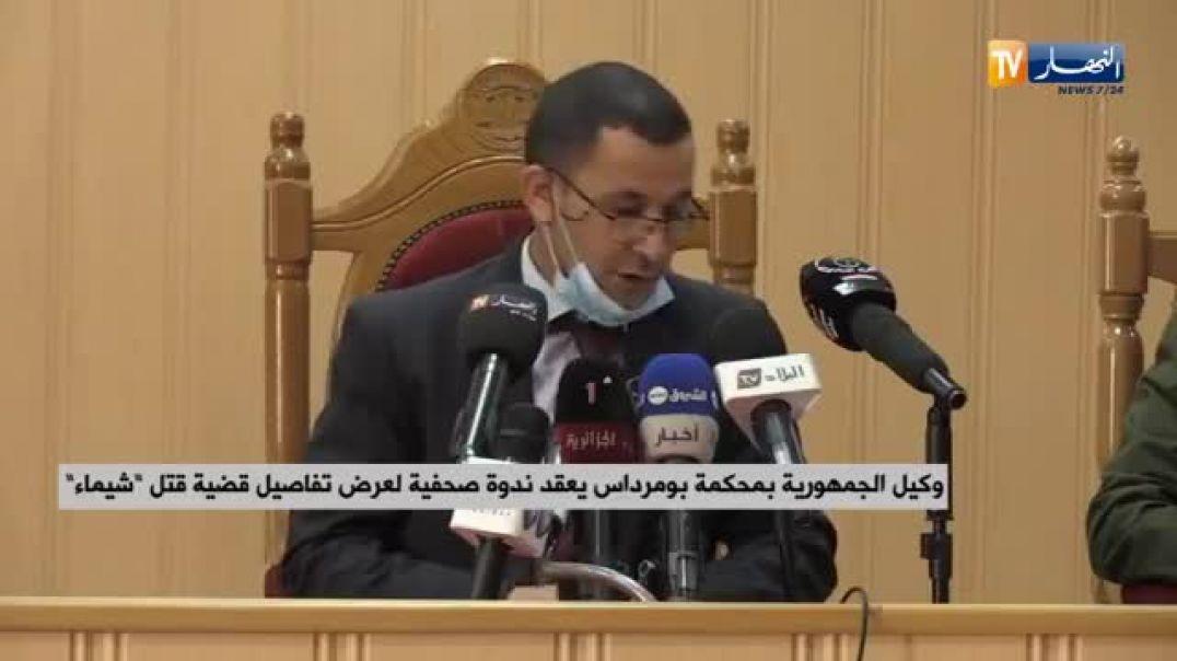 وكيل الجمهورية لدى محكمة بومرداس يكشف حقائق وتفاصيل صادمة عن مقتل  شيماء