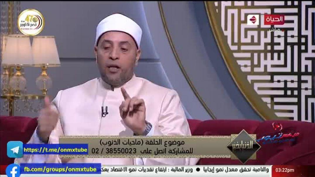 ماحيات الذنوب د. رمضان عبدالرازق 14.10.2020