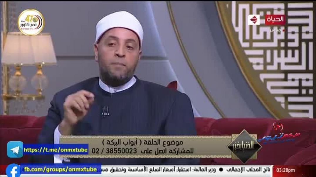 البركه د.رمضان عبدالرازق 2020.10.18