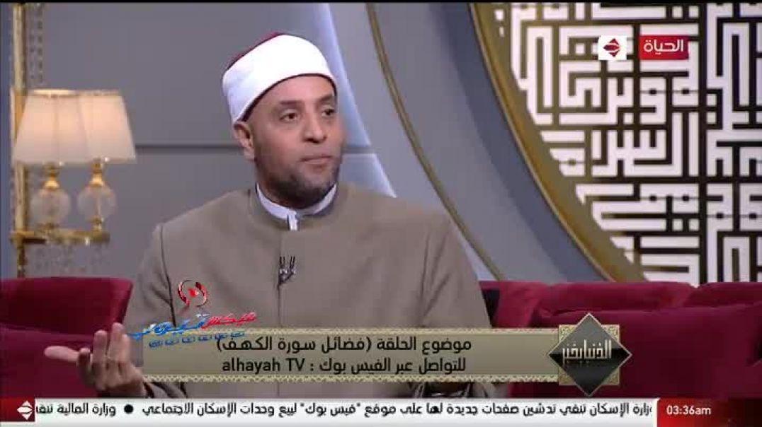 فضائل سورة الكهف - د- رمضان عبدالرازق