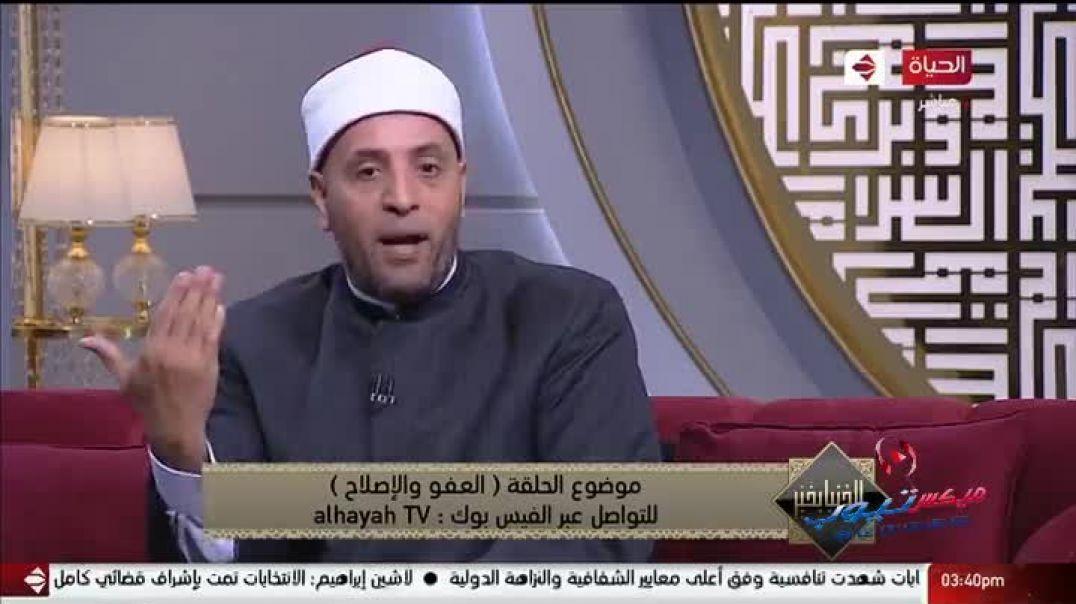 العفو والاصلاح د. رمضان عبدالرازق