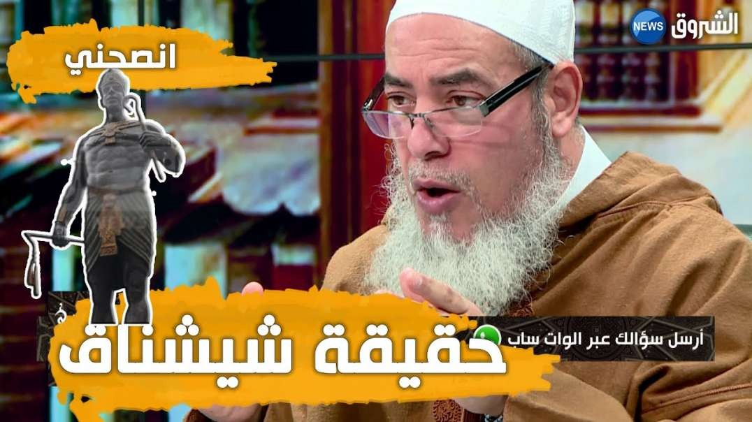الشيخ شمس الدين شيشناق فرعون مصري لا علاقة له بالجزائر وهو لص سارق الذهب