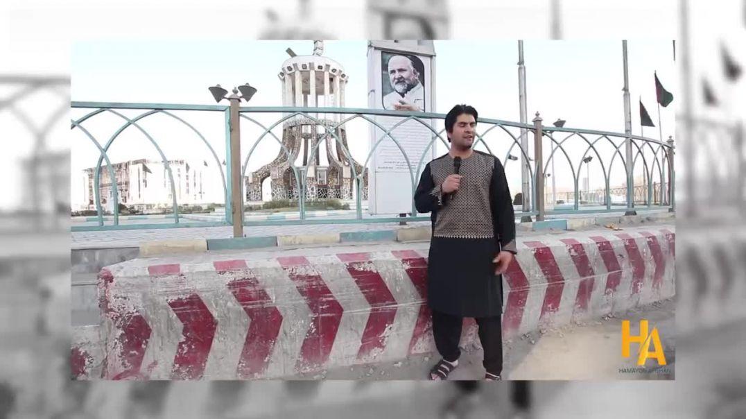 همایون افغان در چهاراهی عبدالحق