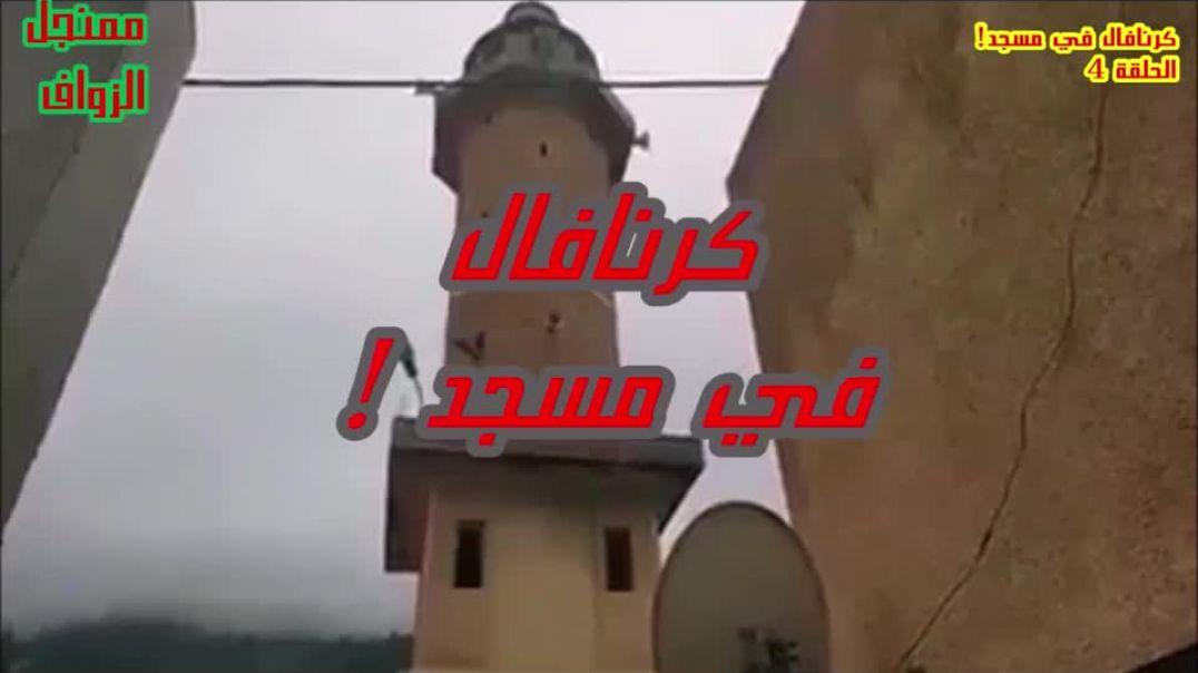 كرنافال في مسجد (الحلقة 4): الزواف البربريست يطردون الإمام من المسجد