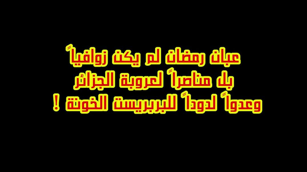 شاهد صدمة الزواف لما اكتشفوا أن عبان رمضان ناصر عروبة الجزائر  وأعدم البربريست الخونة