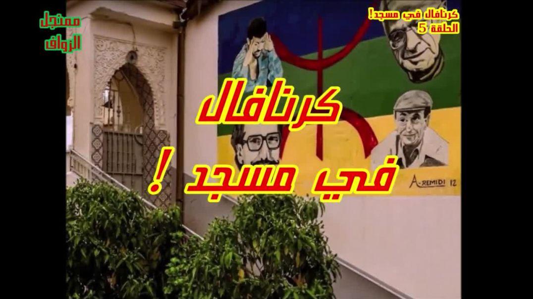 اللائكيون الزواف عملاء فرنسا يدنسون المسجد في تيزي وزو ويفتحرون