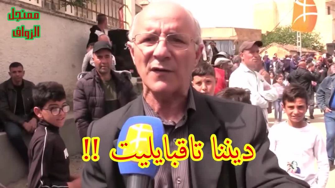 مستشار المحافظة السامية للأمزيغية الإسلام ليس ديننا.. الإسلام دين الموت.. ديننا هو تاقبايليت
