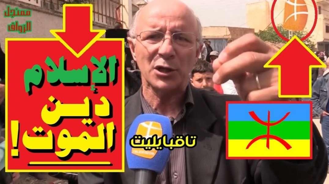 قناة بربر تيفي الامزيغية : الإسلام ليس ديننا.. الإسلام دين الموت.. ديننا هو تاقبايليت