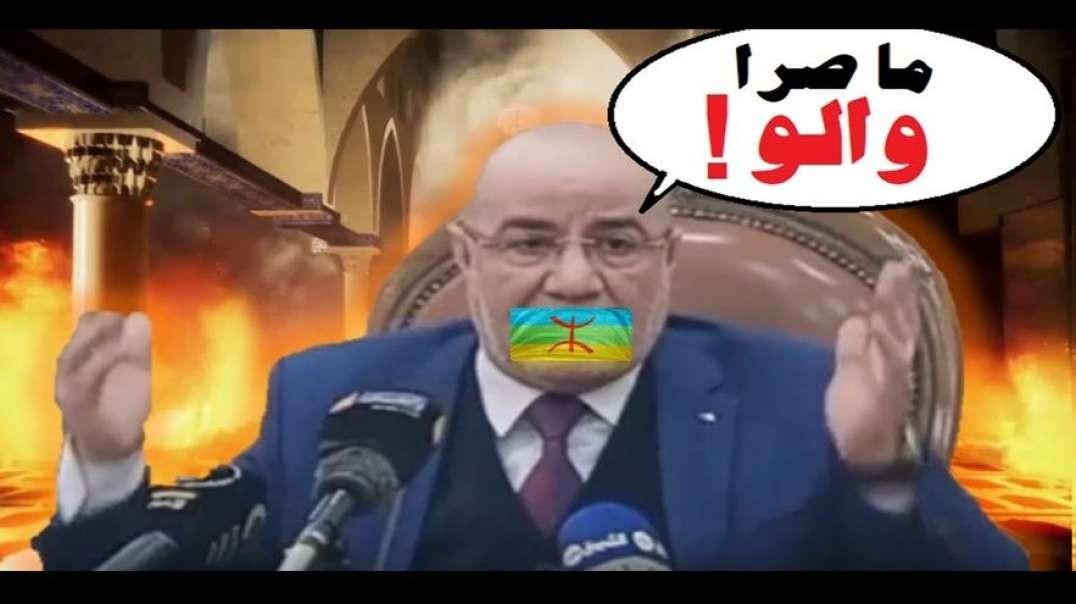 وزير الشؤون الدينية الجزائري يتواطئ بالتسترعلى حرق المساجد من طرف علمانيون تابعون لفرنسا