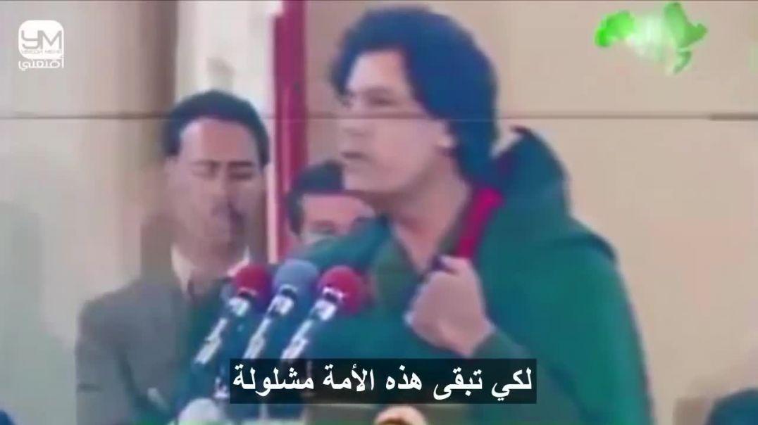 كلام عظيم وتاريخي قاله معمر القذافي قبل 30 سنة أصبحنا نعيشه الآن
