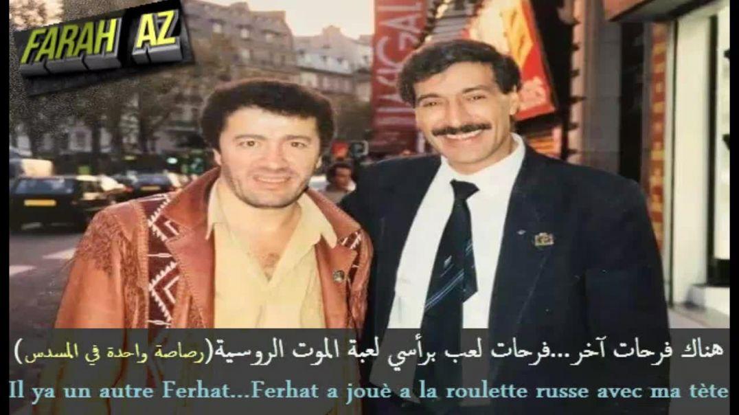 مكالمة تلفونية مسربة يؤكد فيها معطوب الوناس أن الارسيدي هم من خطفوه و يتهم فرحات مهني بأنه يهدده بالقتل