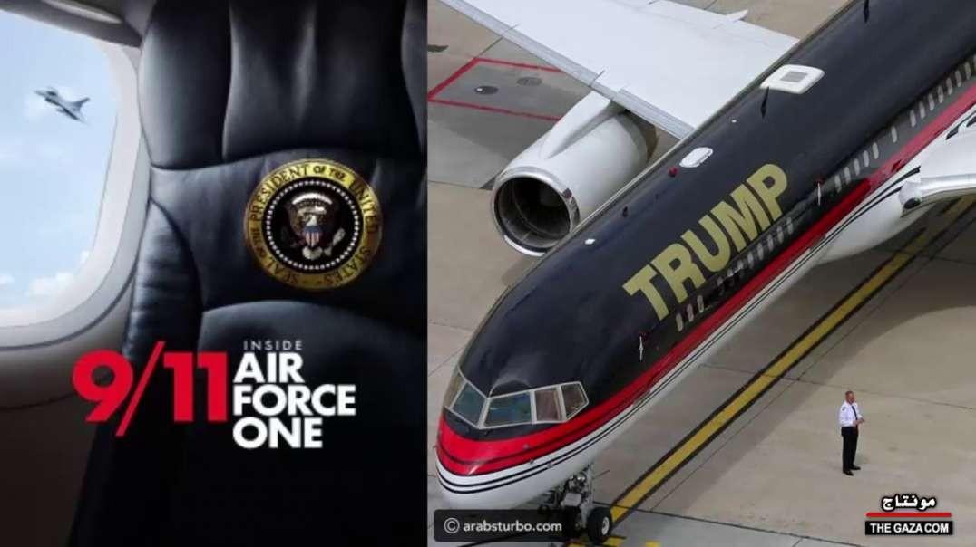 وثائقي - الحصن الطائر الطائرة الرئاسية الأمريكية الجديدة 2024 حصريا